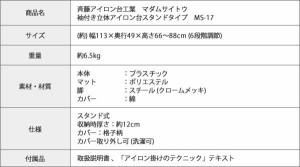 斉藤アイロン台工業 マダムサイトウ 袖付き立体アイロン台スタンドタイプ MS-17