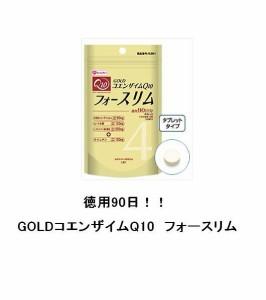 エーエフシー 6391 徳用90日 GOLDコエンザイムQ10 フォースリム話題の3つの成分が全部一緒にとれる待望のサプリメント
