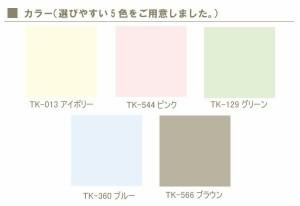 タチカワ TIORIOティオリオ アルミブラインド 128×138cm