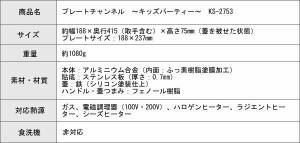プレートチャンネル 〜キッズパーティー〜 KS-2753(支社倉庫発送品)