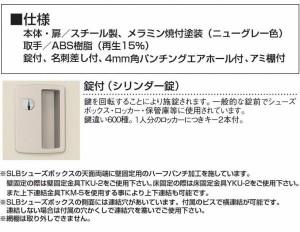 SEIKO FAMILY(生興) 2列3段6人用 SLBシューズボックス SLB-M6