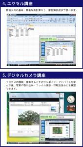 パソコン教材 簡単パソコンぱそともくん(R) エース2 PS-003