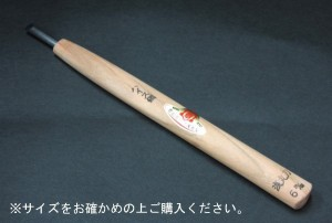 三木章刃物 彫刻刀ハイス鋼 浅丸型 9mm 330901