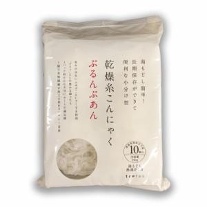 乾燥糸こんにゃく ぷるんぷあん250g(25g×10個入)×20袋
