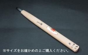 三木章刃物 彫刻刀ハイス鋼 キワ曲型左 3mm 450364