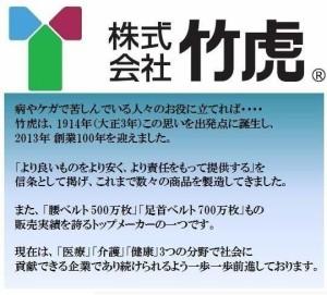 竹虎 ソフラウルファー ベージュ-S