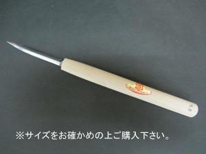三木章刃物 彫刻刀 ササバ刃 6.0mm 130112