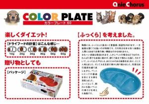 ペットの事だけを考えた食器 カラープレート60 オフホワイト