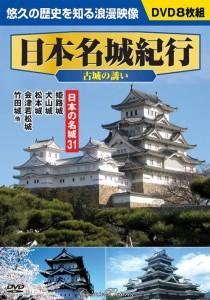 日本の名城紀行 古城の誘い  ACC-010 DVD8枚組 悠久の歴史を知る浪漫映像