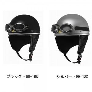 ユニカー工業 ビンテージヘルメット フリー 約57cm〜59cm  調整スポンジ付 センター部分にワンポイントロゴ入のヘルメット