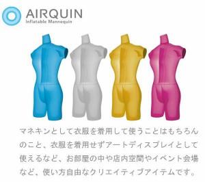 AIRQUIN(エアキン) ビニール製マネキン Half Body(支社倉庫発送品)