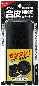 KONISHI コニシ ボンド 合皮補修シート 1枚 ブリスターパック  ブラック10個セット ♯05159 簡単  切って貼るだけ