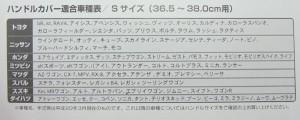 シーエー産商 ソフトエナメルハンドルカバー Sサイズ