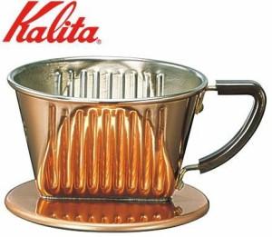 コーヒードリッパー おしゃれ ドリッパー 銅製 カリタ 銅製ドリッパー