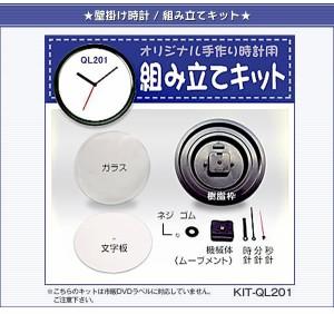 オリジナル手作り時計用 組立キット