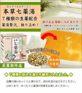 本草 七薬湯薬湯贅沢 独り占め 自宅のお風呂で薬湯を堪能