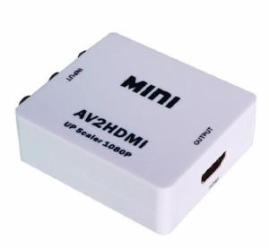 コンポジット(従来型ビデオ・オーディオプラグ)からHDMIに変換できるコンバータ AV2HDMI
