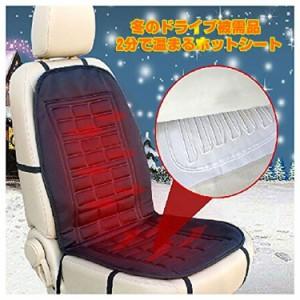 12V車用ホットシートヒーター/電動シート暖房/座面/腰面に ヒーター内蔵 座席用 ホットシート 防寒 暖房 hotsr