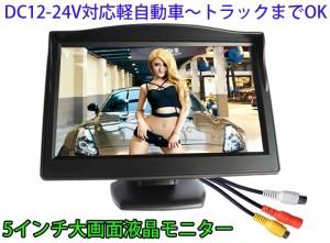 5インチバックカメラセット 大画面モニター 大人気高画質+広角170度+カラーバックカメラA0119N搭載 OMT50SET1