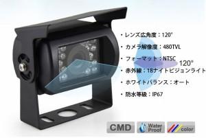 SHARP CCDレンズ 24V対応 トラック バス 重機 バックカメラシステム 7インチモニター+バックカメラ+20Mケーブル OMT70SET-PRO