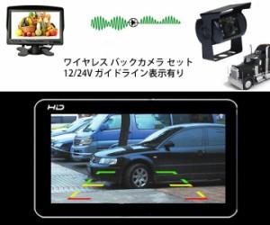 トラック・バス・重機対応 ワイヤレスバックカメラセット 12/24V 7インチ液晶モニター ガイドライン表示有り 無線タイプ OMT76SET