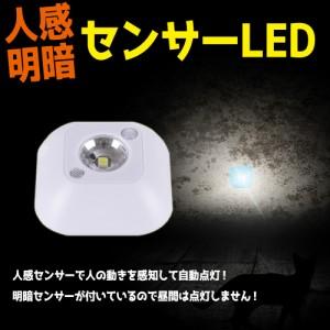 人感 明暗 センサー搭載 LEDライト 昼白色 小型 自動点灯 ガレージ 廊下 トイレなどに設置 30秒点灯 省エネセンサーライト LEDS63