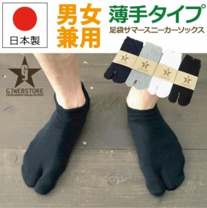 足袋ソックス/日本製/メンズ/レディース/靴下/グレー、黒、白、ネイビー【メール便対応可】