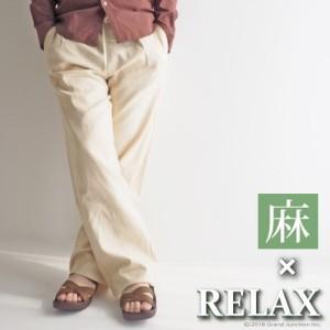 【送料無料】GJ-Relax 厚手リネンイージーパンツ/リラックスカジュアル/麻素材/メンズ /PFY325