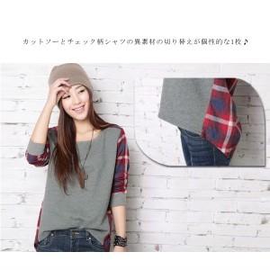 長袖 チェック柄切替えトレーナーシャツ タータンチェックシャツ メール便 送料無料