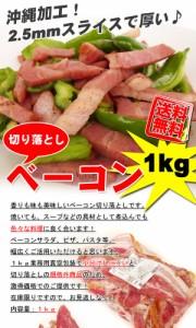 送料無料 訳あり 豚バラ ベーコン スライス 切落し 1kg 国内加工