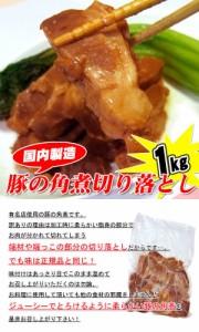 訳あり 豚の角煮 切り落とし(割れ・欠け)1kg 国内工場製造 惣菜