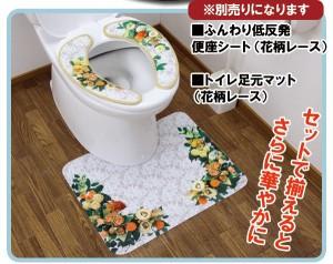 トイレふたカバー(花柄レース)
