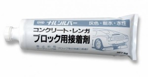 NXstyle 花壇材 ナルシルバー 1kg 4110011(支社倉庫発送品)
