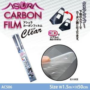 アシュラカーボンフィルム W1.5m×H50cm クリアー AC506