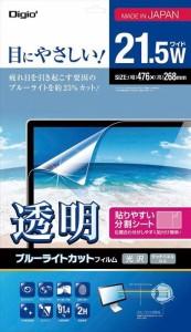 ナカバヤシ PC向け光沢(透明)ブルーライトカット液晶保護フィルム21.5W SF-FLKBC215W