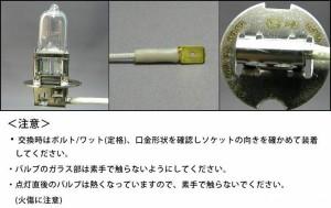 OSRAM製 ハロゲンバルブトラック用(電球) フォグランプ補修品 H3-24V70W