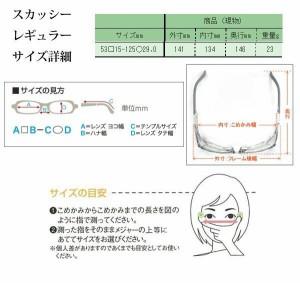 花粉対策眼鏡(めがね・メガネ) スカッシースマート2 サンリオキャラクター レギュラータイプ マイメロディレッド 8809-42