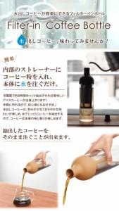HARIO(ハリオ) フィルターイン コーヒーボトル FIC-70