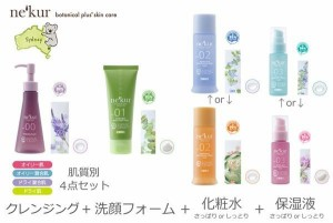 ネクア(nekur) ボタニカルプラススキンケア 薬用アクネ洗顔4点セット