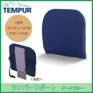 Tempur(テンピュール) ランバーサポート