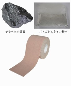 バドガシュタイン鉱石含有 バドガテープ 5m