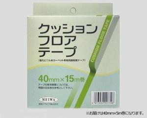 """""""クッションフロアテープ 40mm×5m巻 """""""