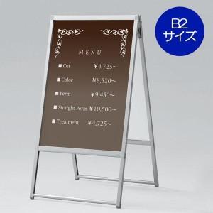 A型ポスタースタンド 両面タイプ・屋内 B2サイズ 080F-55653-B2(支社倉庫発送品)