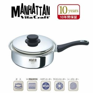 VitaCraft MANHATTAN(ビタクラフト マンハッタン) 片手ナベ 2.9L 5773