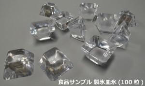 食品サンプル 製氷皿氷(100粒) IP-496