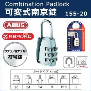 ABUS(アバス) 可変式南京錠155-20 20mm 00721210