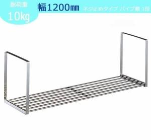 TAKUBO タクボ 水切棚シリーズ ネジ止めタイプ パイプ棚 Aタイプ 1段 PA1-120