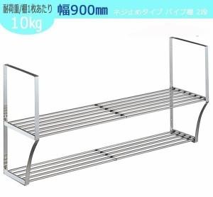 TAKUBO タクボ 水切棚シリーズ ネジ止めタイプ パイプ棚 Aタイプ 2段 PA2-90