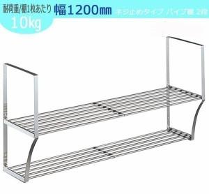 TAKUBO タクボ 水切棚シリーズ ネジ止めタイプ パイプ棚 Aタイプ 2段 PA2-120