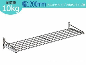 TAKUBO タクボ 水切棚シリーズ ネジ止めタイプ 水切りパイプ棚 PA5-120